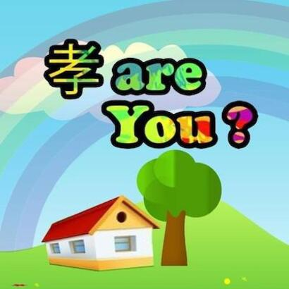 《孝 Are You》How Are You