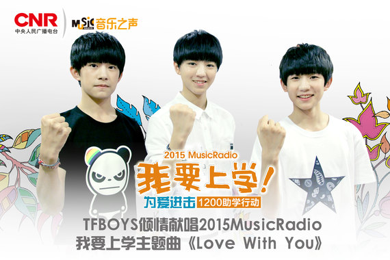 Music 全球首播 TFBOYS《Love With You》