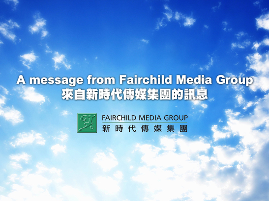A Message from FMG 來自新時代傳媒集團的訊息